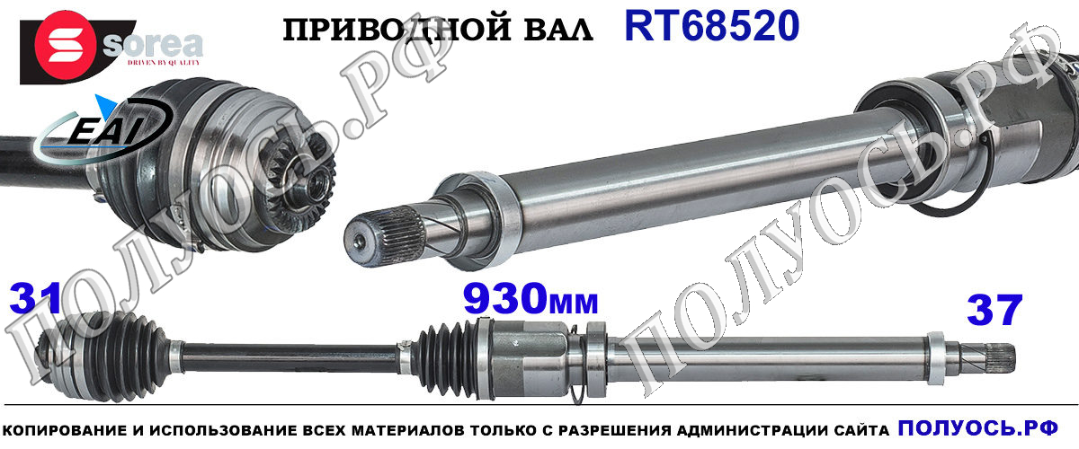 RT68520 Приводной вал BMW X1 F48 Правая сторона OEM: 31608643374