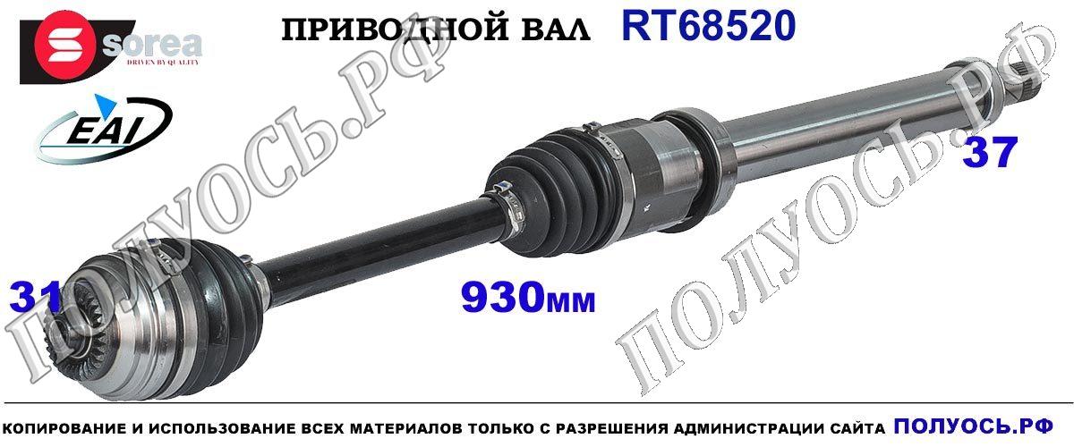 RT68520 Приводной вал EAI BMW 2 ACTIVE F45,F46 OEM: 31608643374