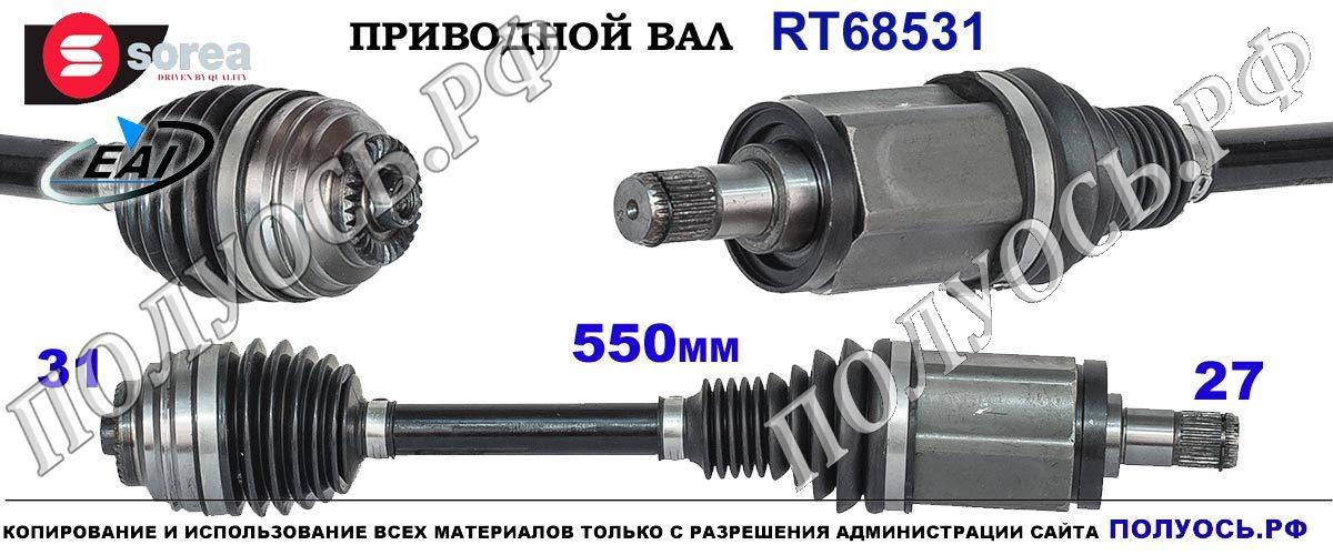 RT68531 Приводной вал BMW 1 F20, BMW 2 F22 Левая сторона OEM: 31607597693