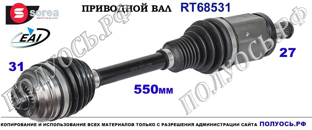 RT68531 Приводной вал EAI BMW 3 F30, BMW 4 F32 OEM: 31607597693