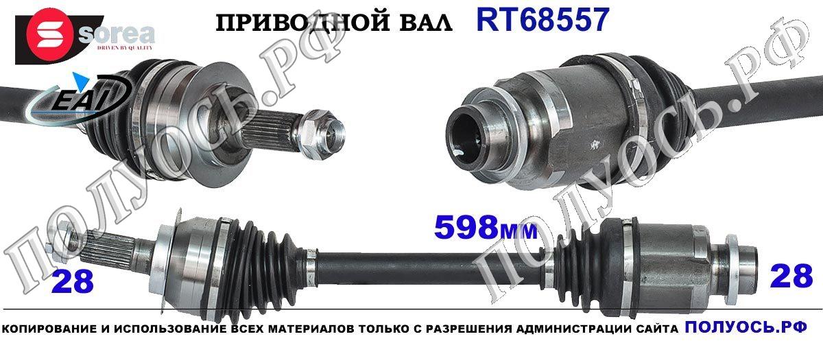 RT68557 Приводной вал FIAT SEDICI, SUZUKI SX4 I Левая сторона OEM: 4410255L80, 4410255L80000
