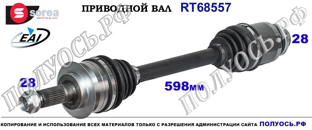 RT68557 Приводной вал EAI FIAT SEDICI, SUZUKI SX4 I OEM: 4410255L80, 4410255L80000
