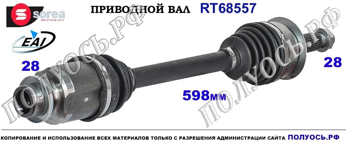 RT68557 Полуось Левая сторона FIAT SEDICI, SUZUKI SX4 I OEM: 4410255L80, 4410255L80000