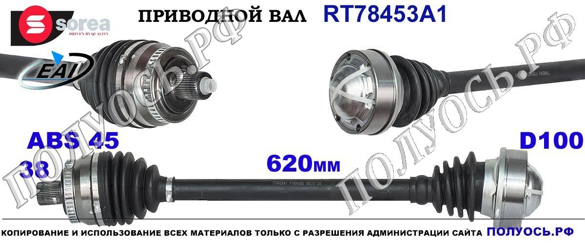 RT78453A1 Приводной вал AUDI A4, SEAT EXEO 3R2 Левая сторона OEM: 8E0407271AE, 8E0407453CX