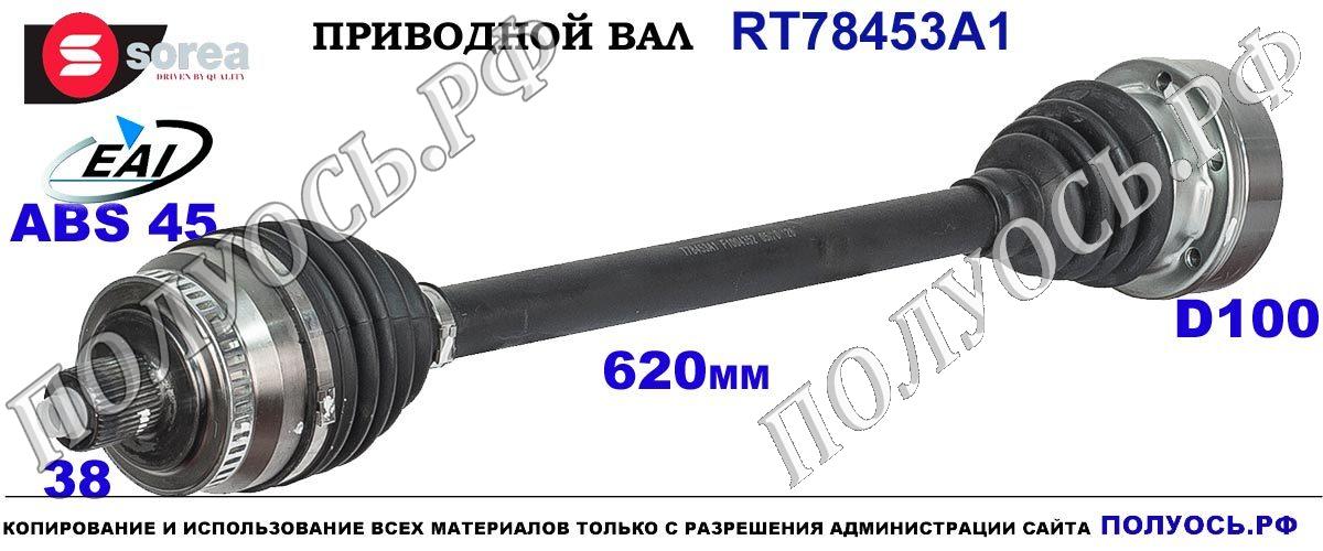 RT78453A1 Приводной вал EAI AUDI A4, SEAT EXEO 3R2 OEM: 8E0407271AE, 8E0407453CX