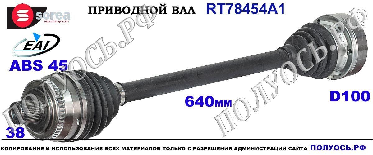 RT78454A1 Приводной вал EAI AUDI A4, SEAT EXEO 3R2 OEM: 8E0407272BS, 8E0407454CX