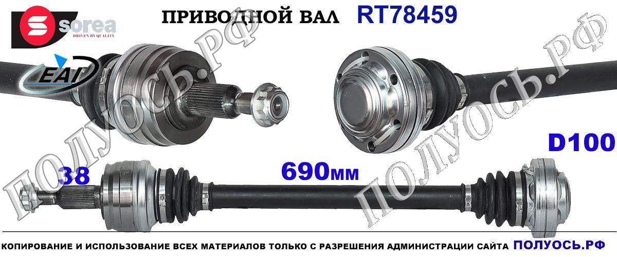 RT78459 Приводной вал VW MULTIVAN, VW TRANSPORTER T5 Левая сторона OEM: 8E0407272BS, 8E0407454CX