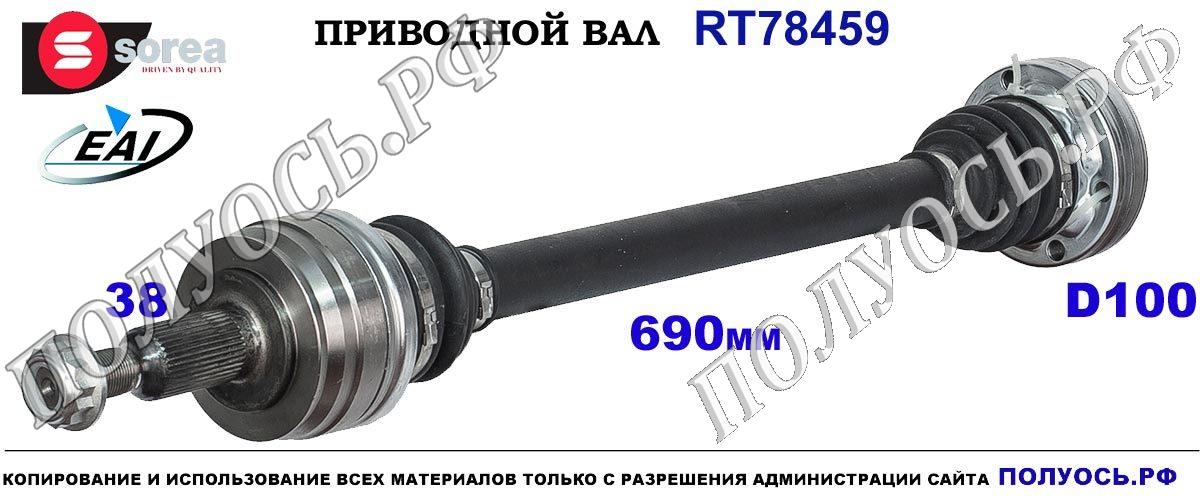 RT78459 Приводной вал Фольксваген мультивен, Фольксваген транспортер т5 OEM: 8E0407272BS, 8E0407454CX