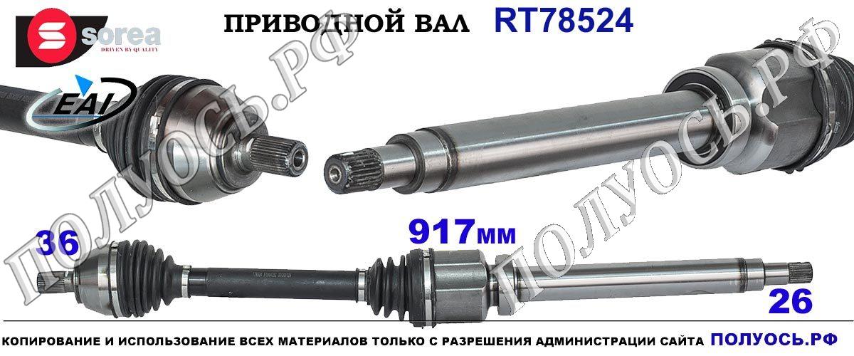 RT78524 Приводной вал VOLVO C30, VOLVO S40 II,V50 Правая сторона OEM: 31259516, 31367019, 31367149, 36002144