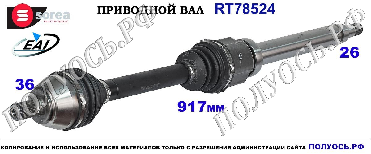 RT78524 Приводной вал Вольво Ц30, С40 2 поколение,Вольво В50 OEM: 31259516, 31367019, 31367149, 36002144