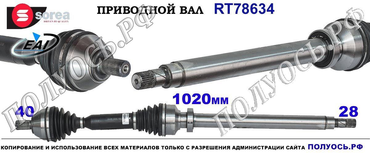 RT78634 Приводной вал EAI VOLVO XC60 I Правая сторона OEM: 36001182, 36001399, 36012422