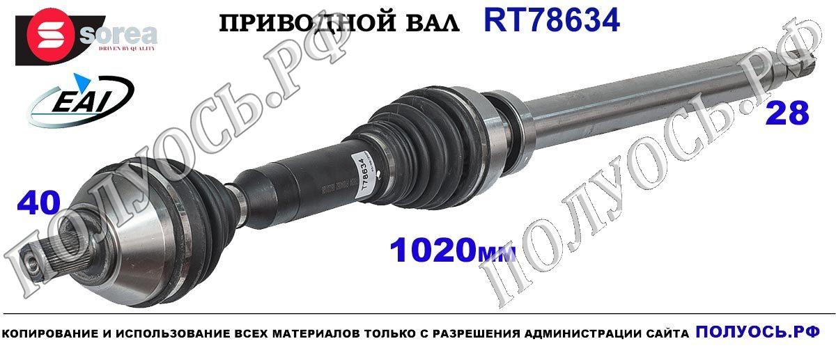 RT78634 Приводной вал EAI Вольво ХЦ60 поколение 1 OEM: 36001182, 36001399, 36012422