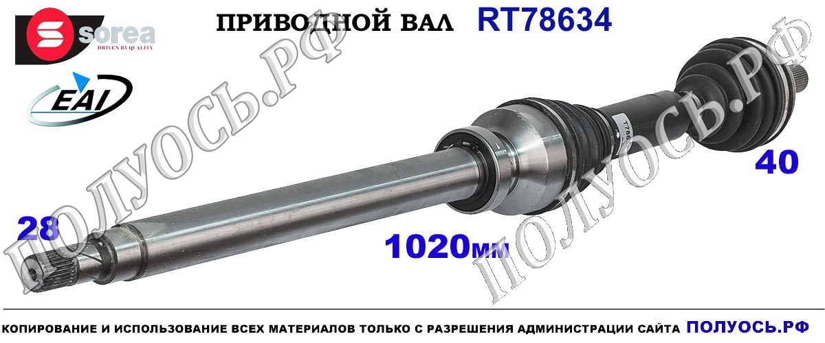 RT78634 Полуось Правая сторона Вольво ХЦ60 поколение 1 OEM: 36001182, 36001399, 36012422
