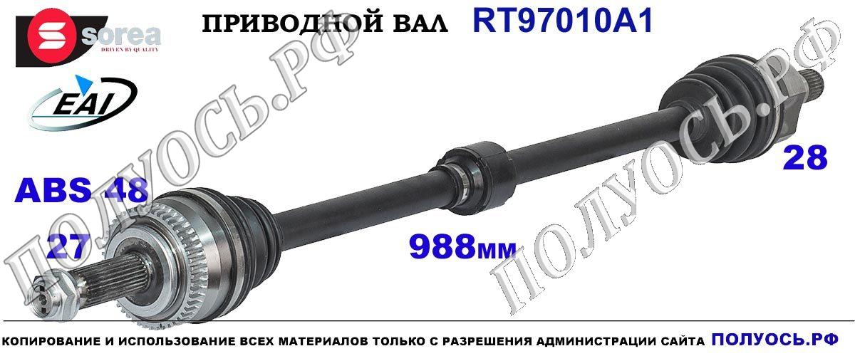 RT97010A1 Приводной вал EAI HYUNDAI i40 OEM: 495013Z450
