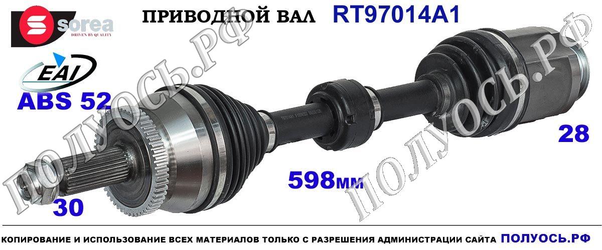 RT97014A1 Приводной вал EAI Хендай санта фе поколение 2, Киа соренто поколение 2 OEM: 495012W650