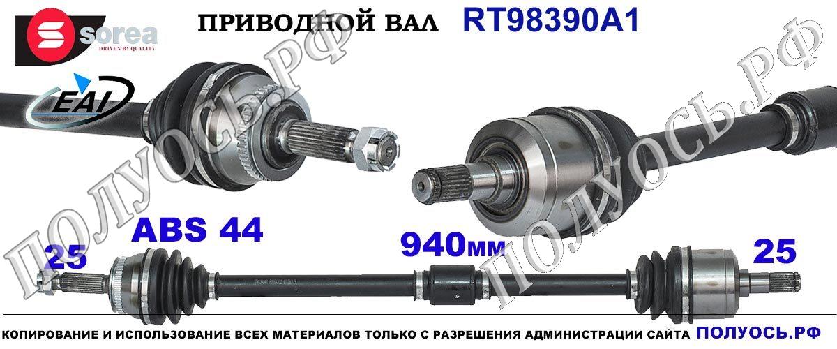 RT98390A1 Приводной вал EAI HYUNDAI MATRIX Правая сторона OEM: 4950117050
