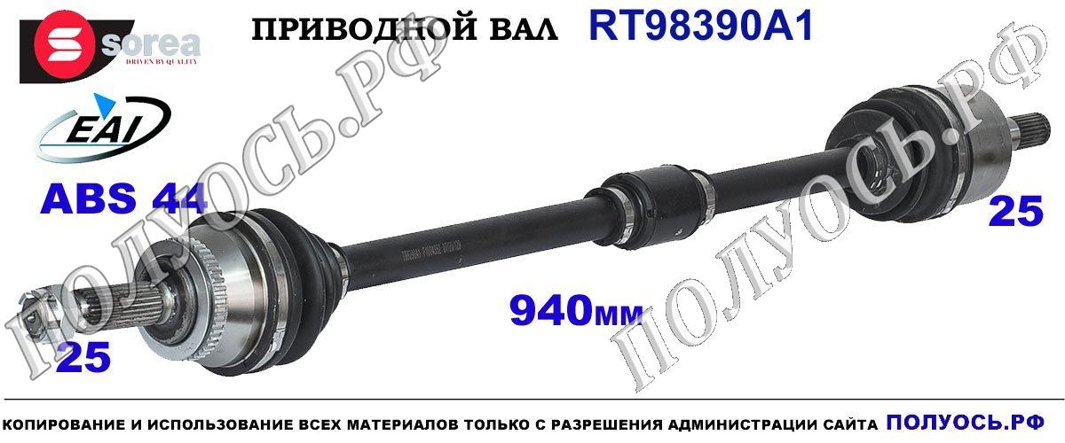 RT98390A1 Приводной вал EAI Хендай матрикс OEM: 4950117050