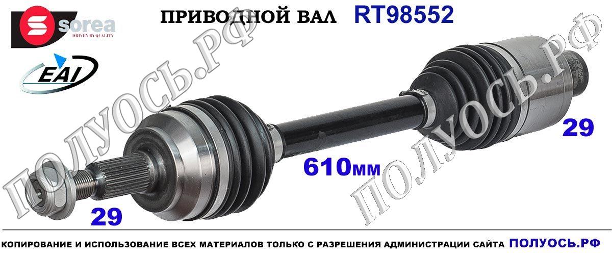 RT98552 Приводной вал EAI Джип Черокки 3 поколение, Джип Коммандер OEM: 5189278AA, 52104590AA, K52104590AA