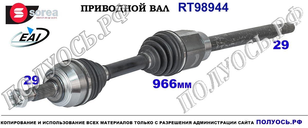 RT98944 Приводной вал EAI Ниссан Кашкай 2 поколение, Рено Каджар OEM: 5391004EB2A