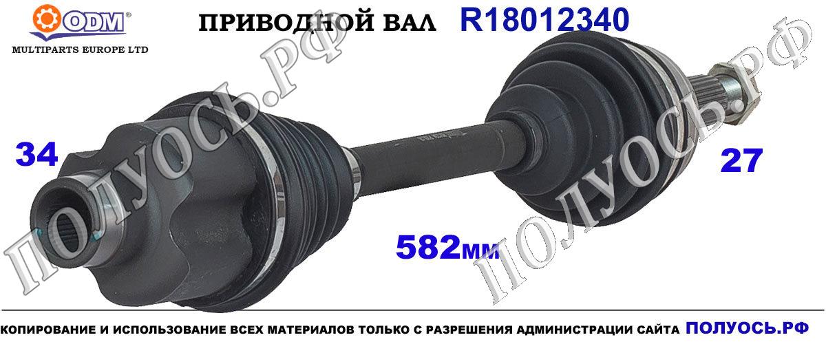 R18012340 Приводной вал передний правый FORD MONDEO III соответствует 1132508, 1214374, 1447470, 1S7W3B436EB, 2S713B436AC, 2S713B436BA, 4132634, 4398072