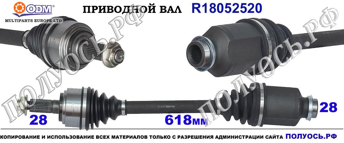 R18052520 Приводной вал передний правый MAZDA 6 GH соответствует GP342550XB, GP342550XC