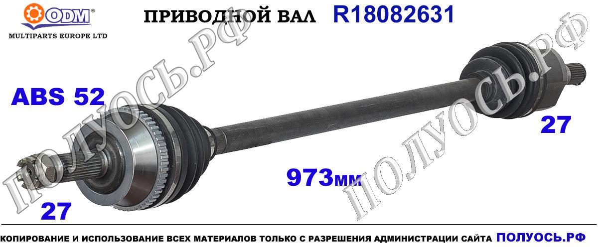 R18082631 Приводной вал передний правый HYUNDAI SANTA FE I соответствует 4950026671, 4950026680
