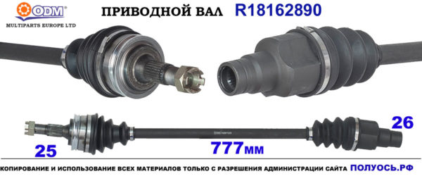 R18162890 Приводной вал CITROEN C3 II, DS3 соответствует 3273WJ, 3273WK, 9685524880