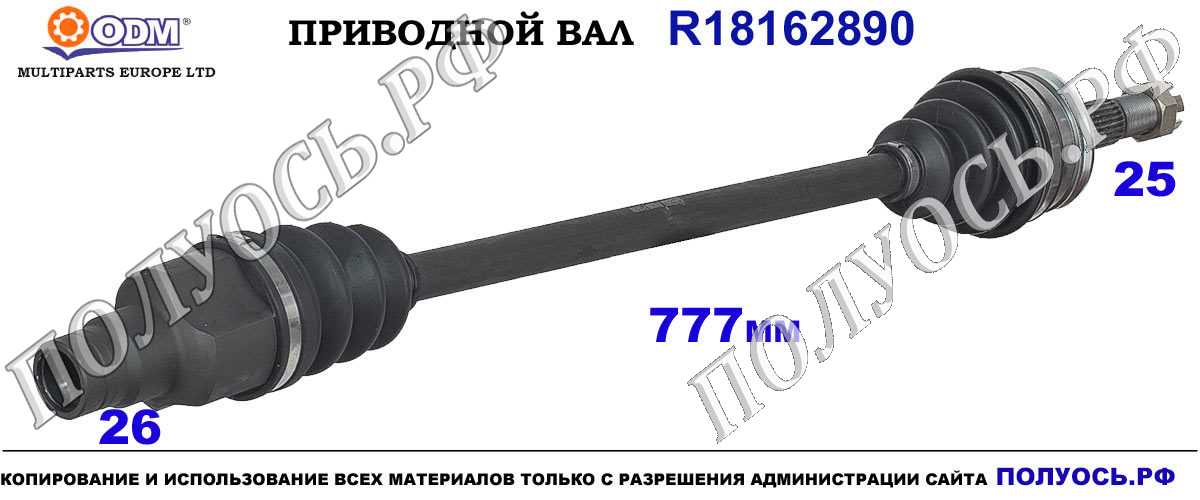 R18162890 Приводной вал CITROEN C3 II, DS3 соответствует 3273WJ, 3273WK, 9685524880