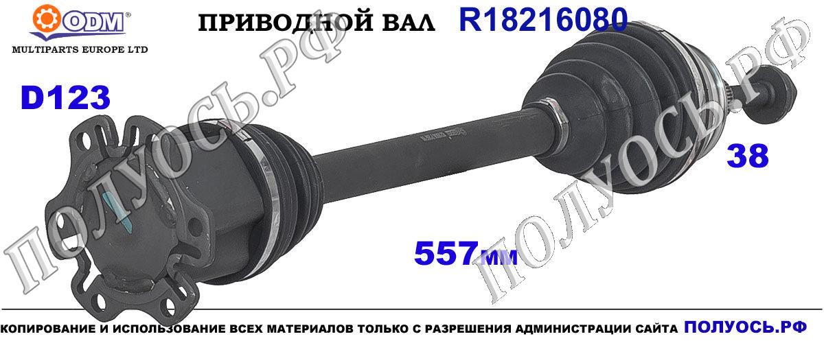 R18216080 Приводной вал передний правый AUDI A6 III соответствует 4F0407272H, 4F0407272N, 4F0407272T, 4F0407452BX, 4F0407452CX