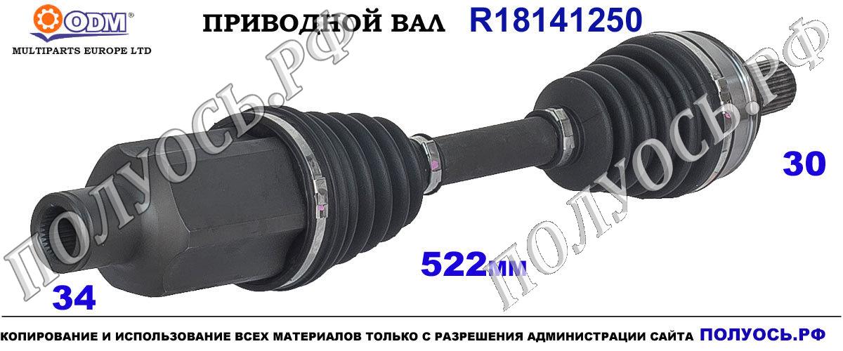 R18141250 Приводной вал MERCEDES E W212, MERCEDES GLK X204 соответствует 2043301500, 2123300200, 2123301601, 2123301801, A2043301500, A2123300200, A2123301601