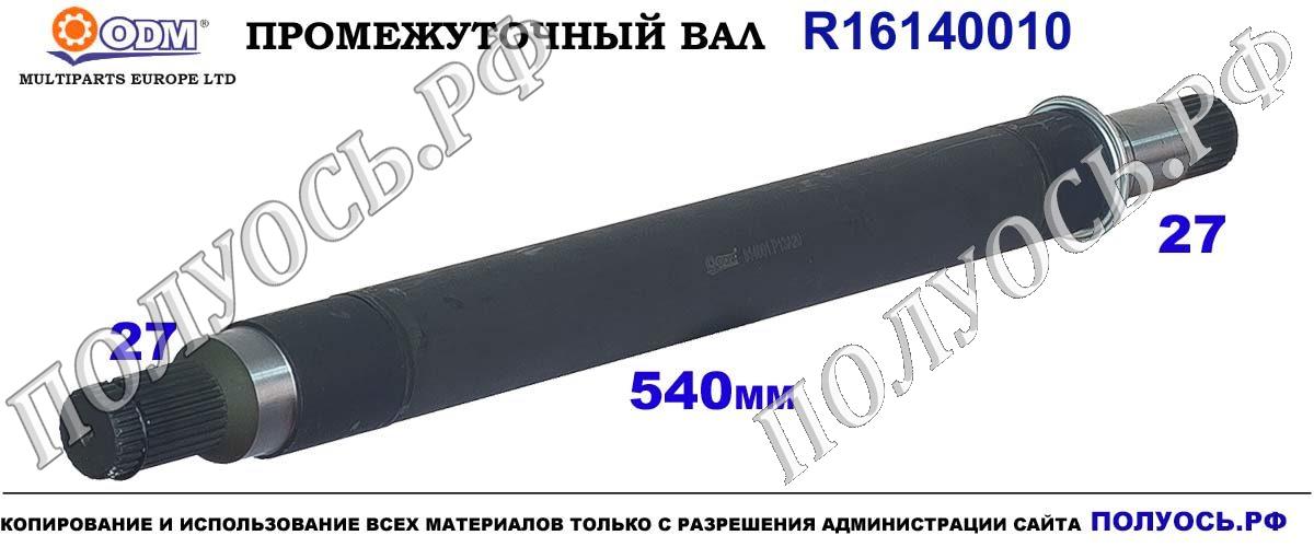 R16140010 Промежуточный вал MERCEDES A-CLASS W176, MERCEDES B-CLASS
