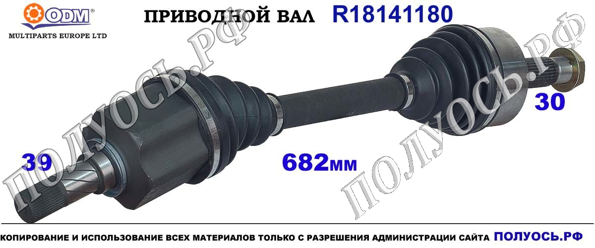 R18141180 Приводной вал MERCEDES VITO OEM: A4473301900, A4473304900, A4473305300