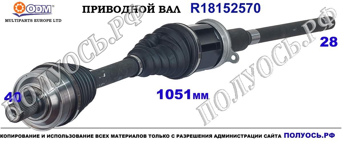 R18152570 Приводной вал VOLVO XC60 II , VOLVO XC90 II OEM: 36003235, 36010127, 36010221, 36012827