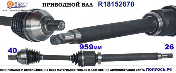 R18152670 Приводной вал VOLVO S60 II, VOLVO S80 II, VOLVO V60 I, VOLVO V70 III OEM: 31259623, 31367067, 36002066