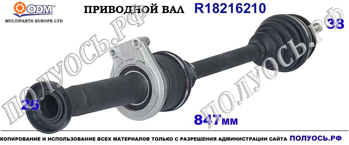 R18216210 Приводной вал VW MULTIVAN, TRANSPORTER T6 OEM:7E0407276L, 7E0407456X, 7E0407761B, 7E0407761K