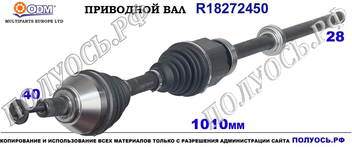 R18272450 Приводной вал LAND ROVER FREELANDER II OEM: LR002619