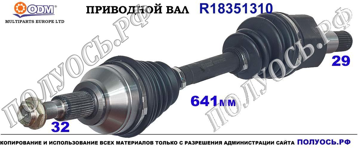 R18351310 Приводной вал DODGE JOURNEY, FIAT FREEMONT OEM: 68079565AA, 68079565AB, K68079565AA, K68079565AB