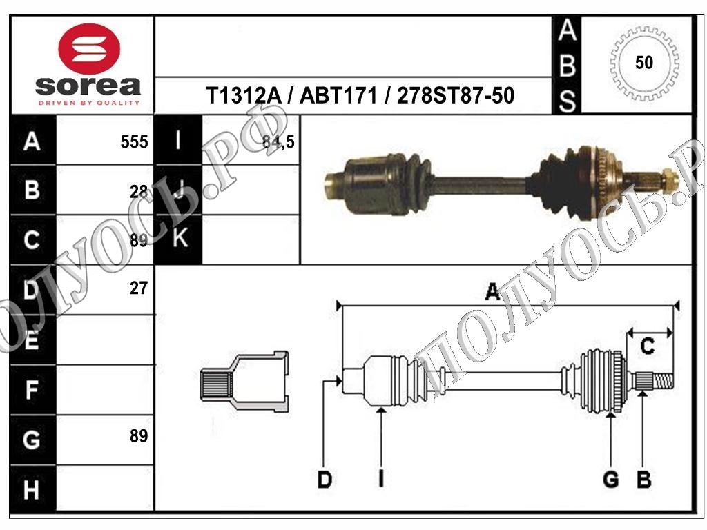 Привод 44011SN7953,TDR100350