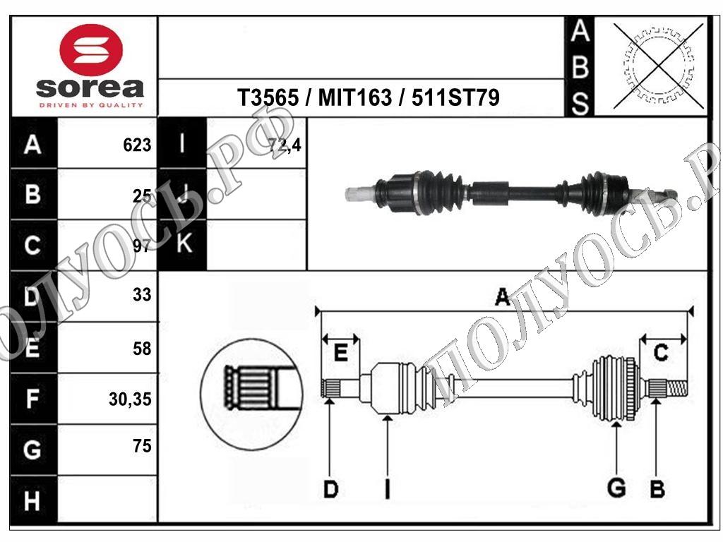 Привод MR582021,PMR980747,A4543302501,A4543301101,A4543300401