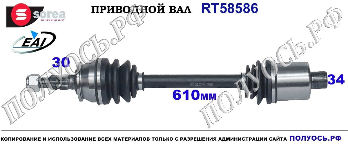 T58586 приводной вал (полуось) Sorea (EAI) OPEL ASTRA J OEM: 0374900, 13335156, 374900