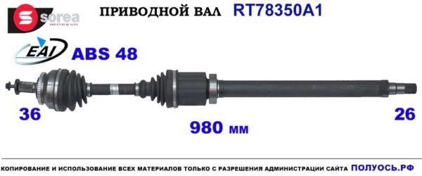 T78350A1 приводной вал (полуось) Sorea (EAI) VOLVO S60,S80,V70 OEM: 36000535, 8252052, 8603874, 8689211