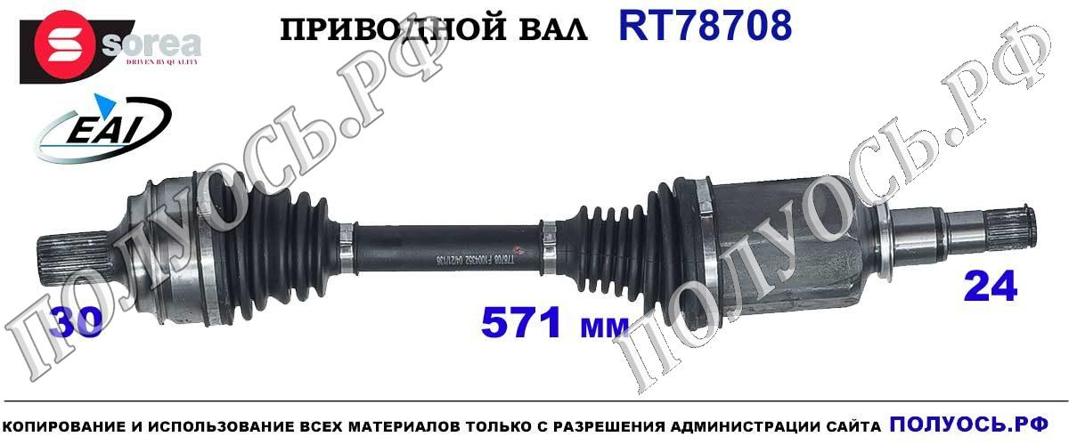 T78708 приводной вал (полуось) Sorea (EAI) MERCEDES W205 OEM: A2053303706, A2053305710