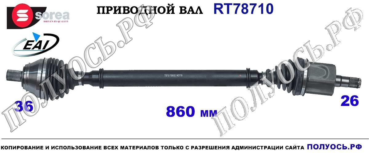 T78710 приводной вал (полуось) Sorea (EAI) AUDI TT OEM: 8N0407272Q, 8N0407452BX, 8N0407452CX