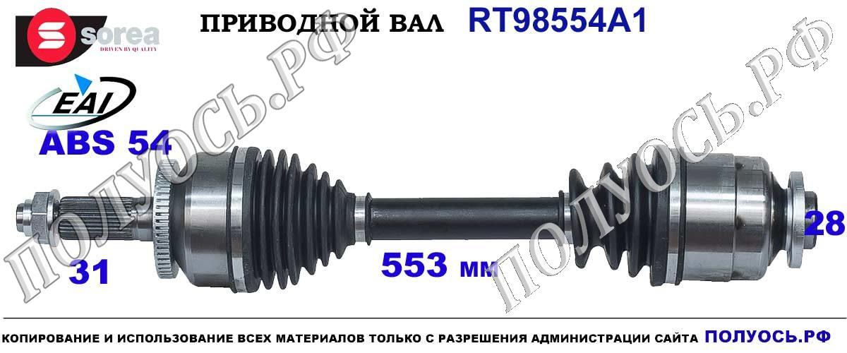 T98554A1 приводной вал (полуось) Sorea (EAI) KIA CARNIVAL II OEM: 495004D301